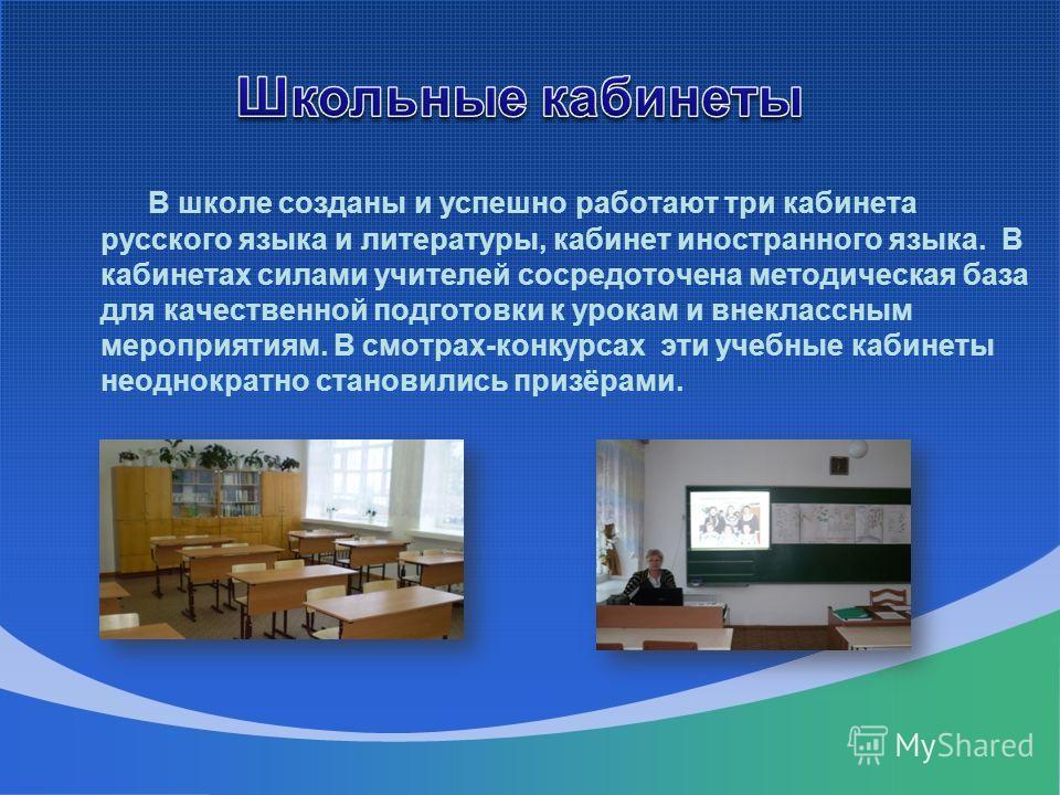 В школе созданы и успешно работают три кабинета русского языка и литературы, кабинет иностранного языка. В кабинетах силами учителей сосредоточена методическая база для качественной подготовки к урокам и внеклассным мероприятиям. В смотрах-конкурсах