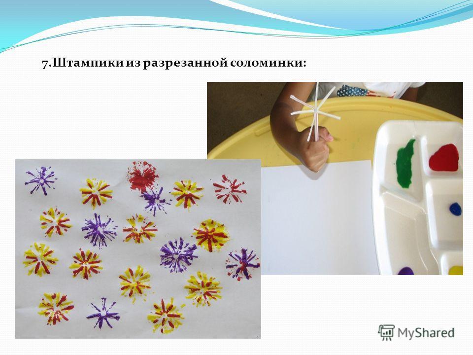 7.Штампики из разрезанной соломинки: