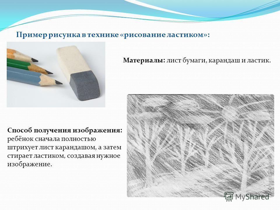 Материалы: лист бумаги, карандаш и ластик. Способ получения изображения: ребёнок сначала полностью штрихует лист карандашом, а затем стирает ластиком, создавая нужное изображение. Пример рисунка в технике «рисование ластиком»: