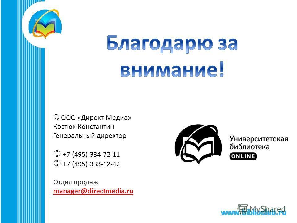 Библиотеки и издательства в новой медийной среде ООО «Директ-Медиа» Костюк Константин Генеральный директор +7 (495) 334-72-11 +7 (495) 333-12-42 Отдел продаж manager@directmedia.ru