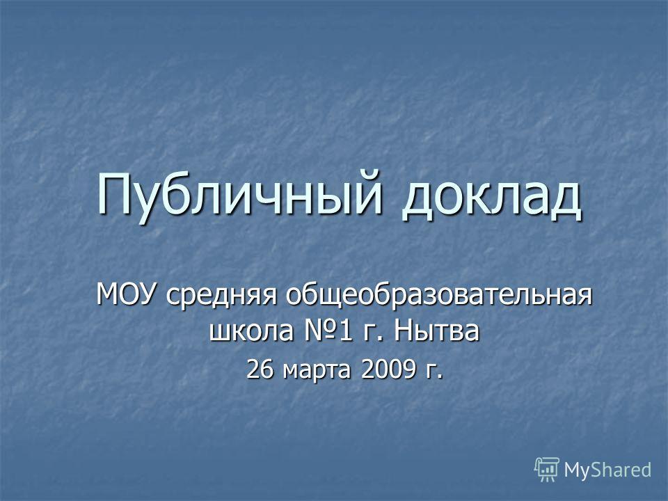 Публичный доклад МОУ средняя общеобразовательная школа 1 г. Нытва 26 марта 2009 г.