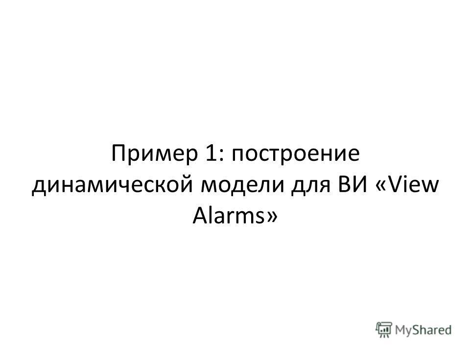Пример 1: построение динамической модели для ВИ «View Alarms»