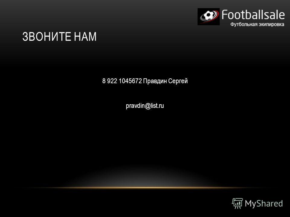 ЗВОНИТЕ НАМ 8 922 1045672 Правдин Сергей pravdin@list.ru