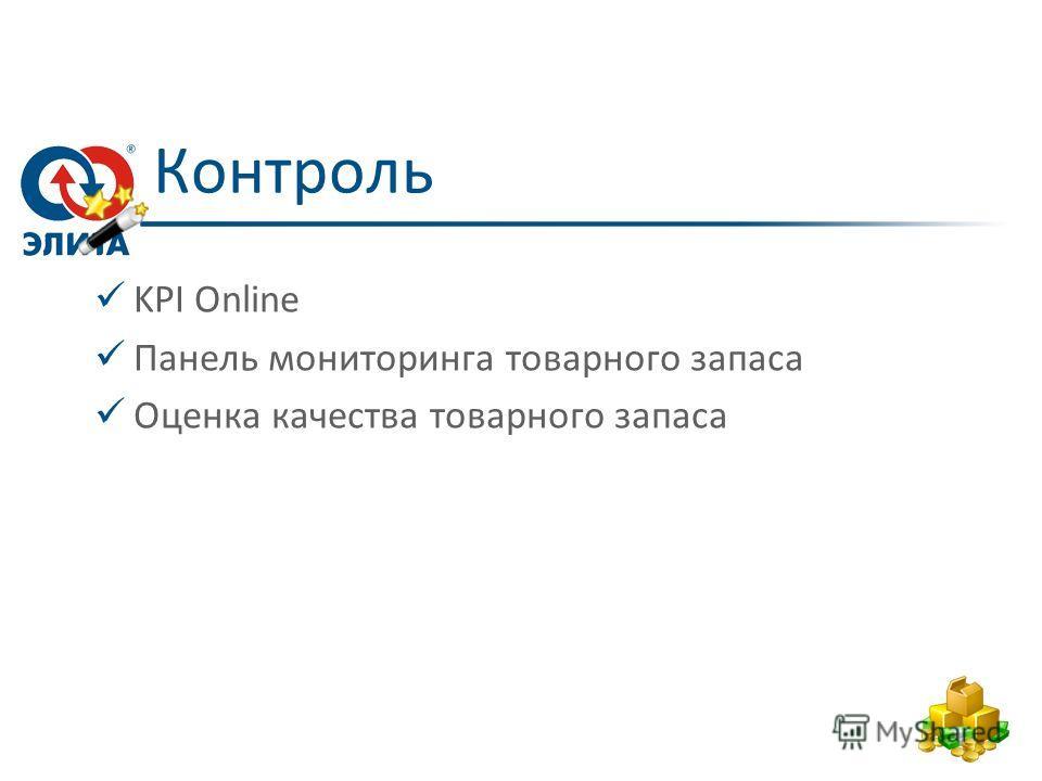 Контроль KPI Online Панель мониторинга товарного запаса Оценка качества товарного запаса