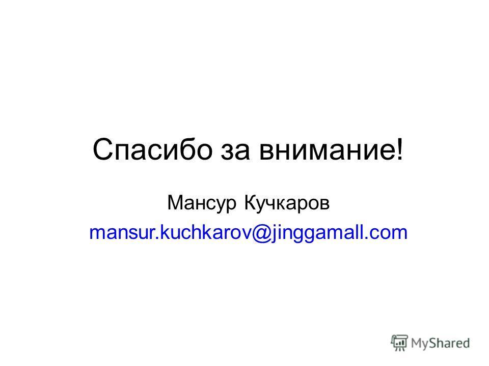 Спасибо за внимание! Мансур Кучкаров mansur.kuchkarov@jinggamall.com