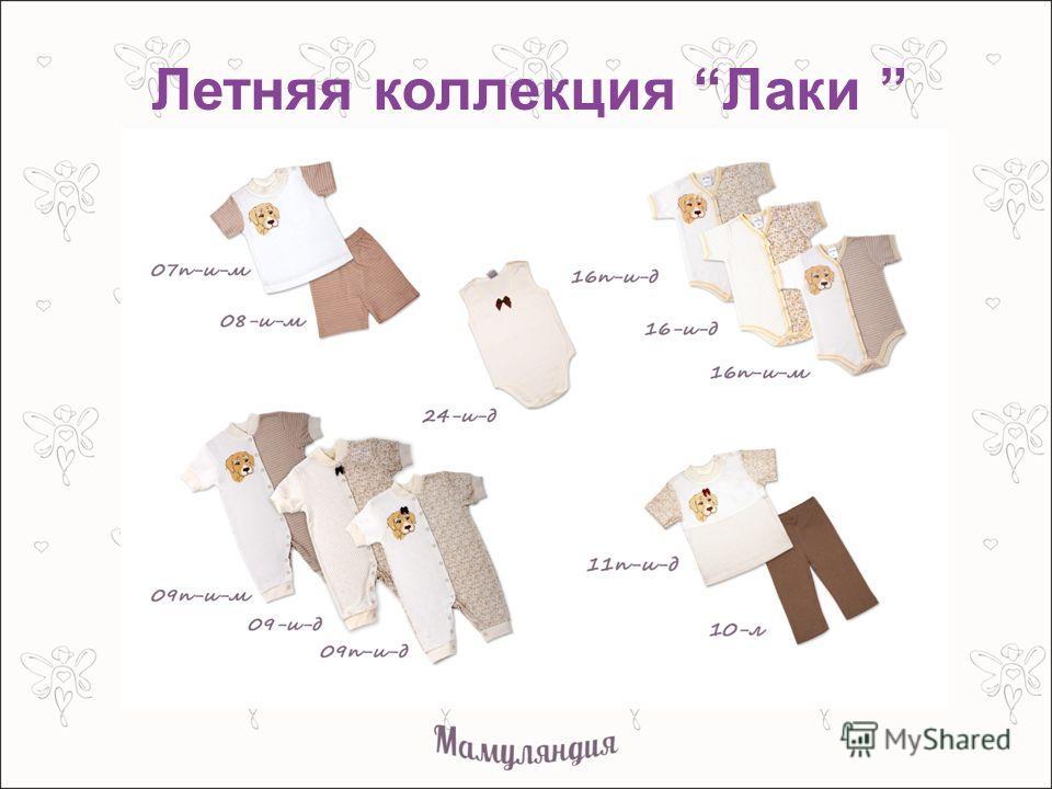 Летняя коллекция Лаки