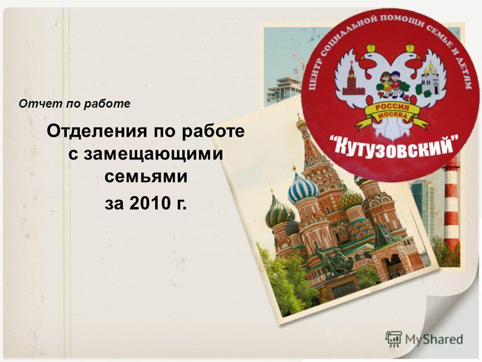 Отчет по работе Отделения по работе с замещающими семьями за 2010 г.