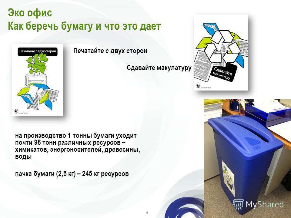 Эко офис Как беречь бумагу и что это дает 9 Печатайте с двух сторон Сдавайте макулатуру на производство 1 тонны бумаги уходит почти 98 тонн различных ресурсов – химикатов, энергоносителей, древесины, воды пачка бумаги (2,5 кг) – 245 кг ресурсов