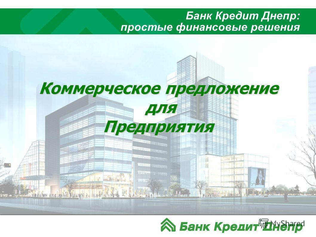 Дополнительный офис № 52/21 - отделение банка Хоум Кредит