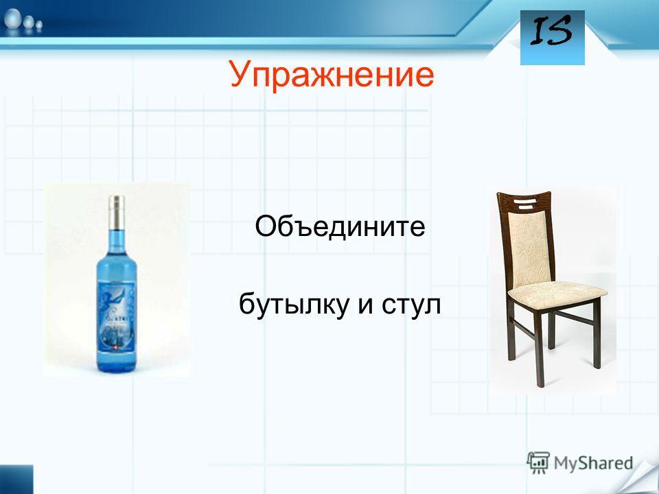 Упражнение Объедините бутылку и стул