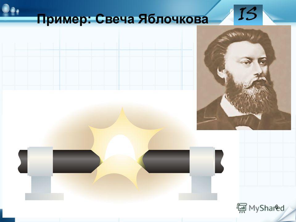 IS 6 6 Пример: Свеча Яблочкова