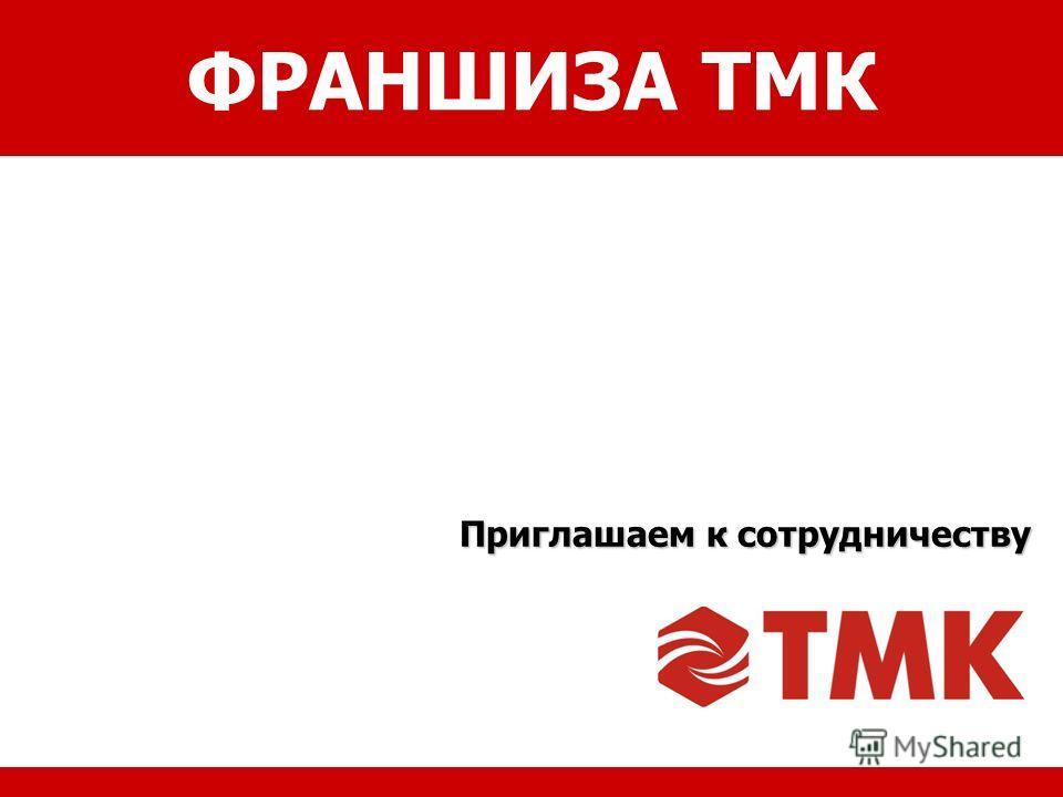 ФРАНШИЗА ТМК Приглашаем к сотрудничеству