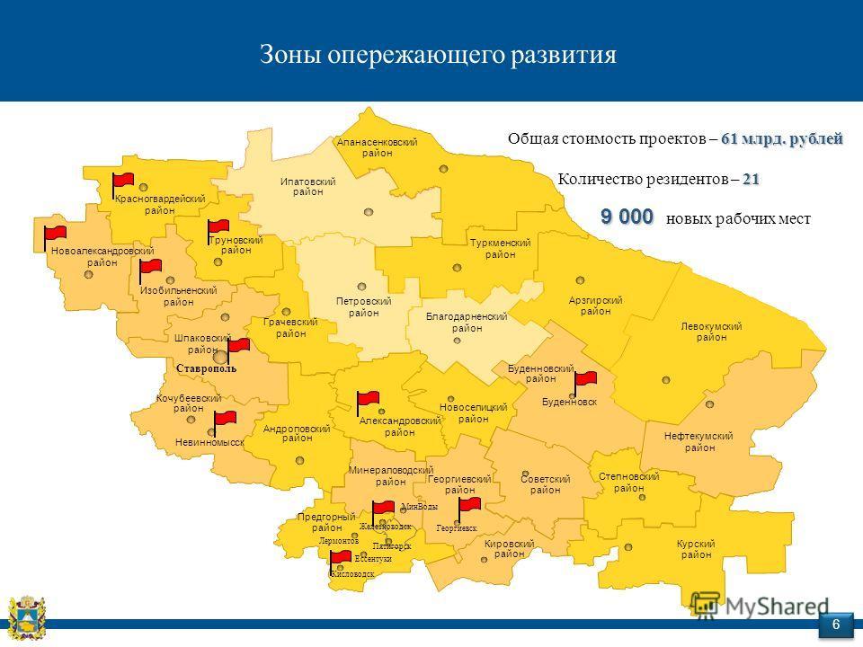 61 млрд. рублей Общая стоимость проектов – 61 млрд. рублей 21 Количество резидентов – 21 9 000 9 000 новых рабочих мест 6 6 Зоны опережающего развития