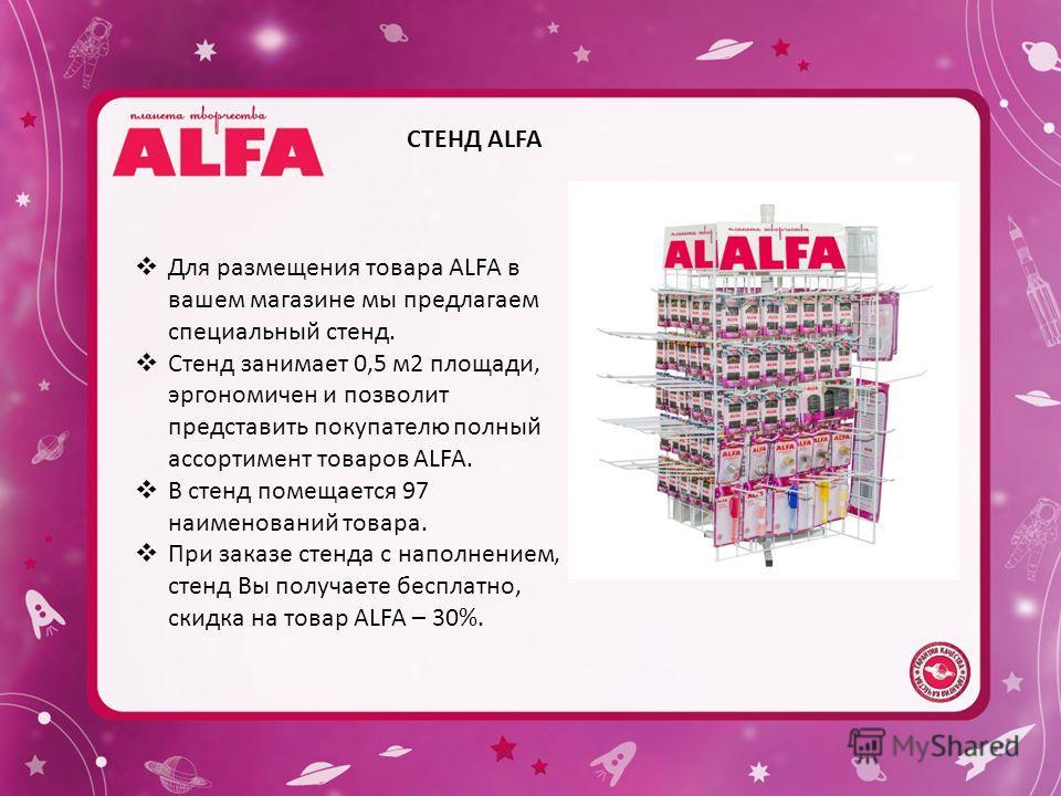 Главные достоинства товаров ALFA ALFA – это, прежде всего, качественный аналог уже известных брендов, например, Hemline или Prym. Для размещения товара ALFA в вашем магазине мы предлагаем специальный стенд. Стенд занимает 0,5 м2 площади, эргономичен