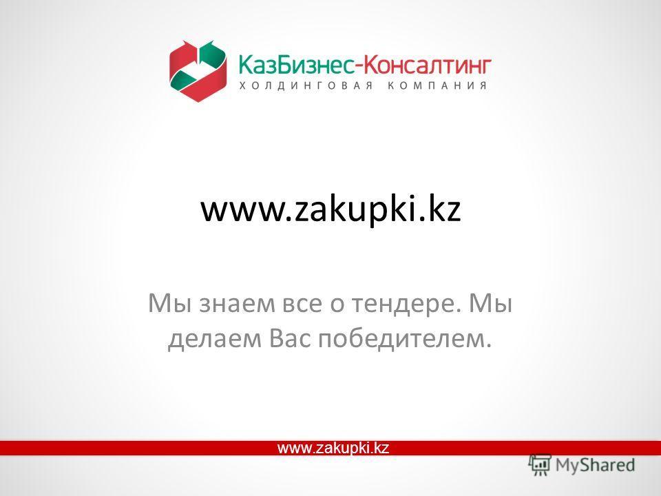 www.zakupki.kz Мы знаем все о тендере. Мы делаем Вас победителем. www.zakupki.kz