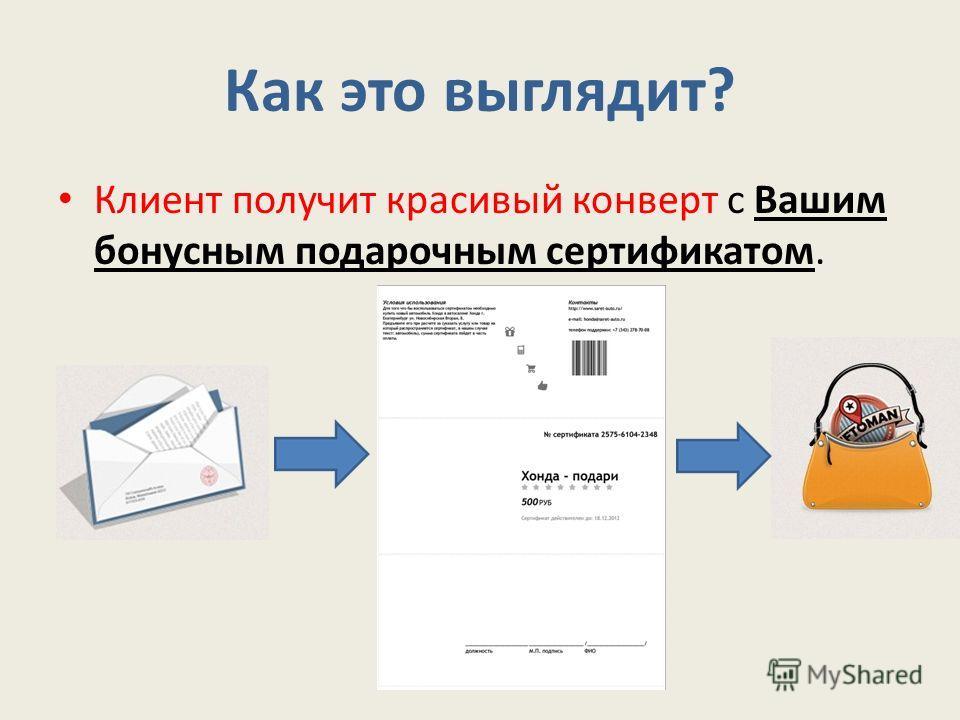 Как это выглядит? Клиент получит красивый конверт с Вашим бонусным подарочным сертификатом.