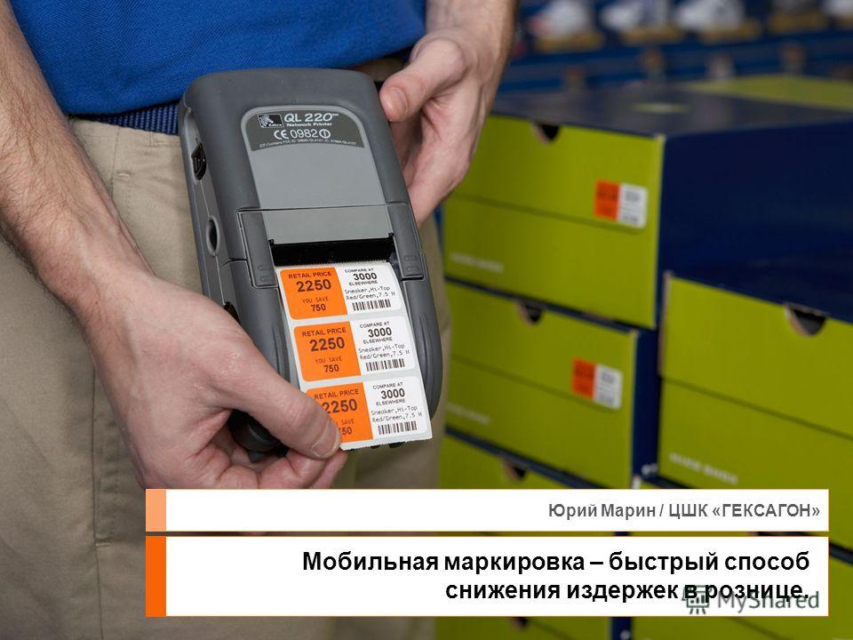 Мобильная маркировка – быстрый способ снижения издержек в рознице. Юрий Марин / ЦШК «ГЕКСАГОН»