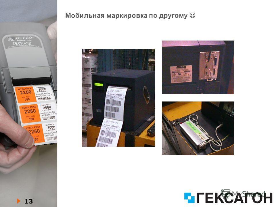 13 Мобильная маркировка по другому