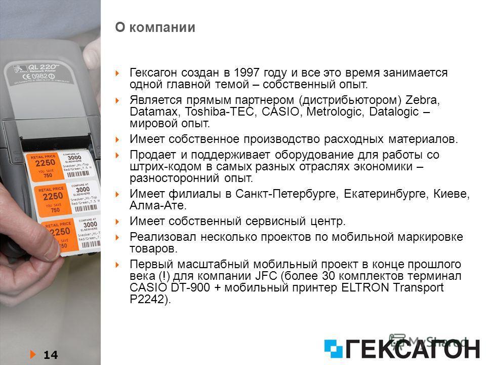 14 О компании Гексагон создан в 1997 году и все это время занимается одной главной темой – собственный опыт. Является прямым партнером (дистрибьютором) Zebra, Datamax, Toshiba-TEC, CASIO, Metrologic, Datalogic – мировой опыт. Имеет собственное произв