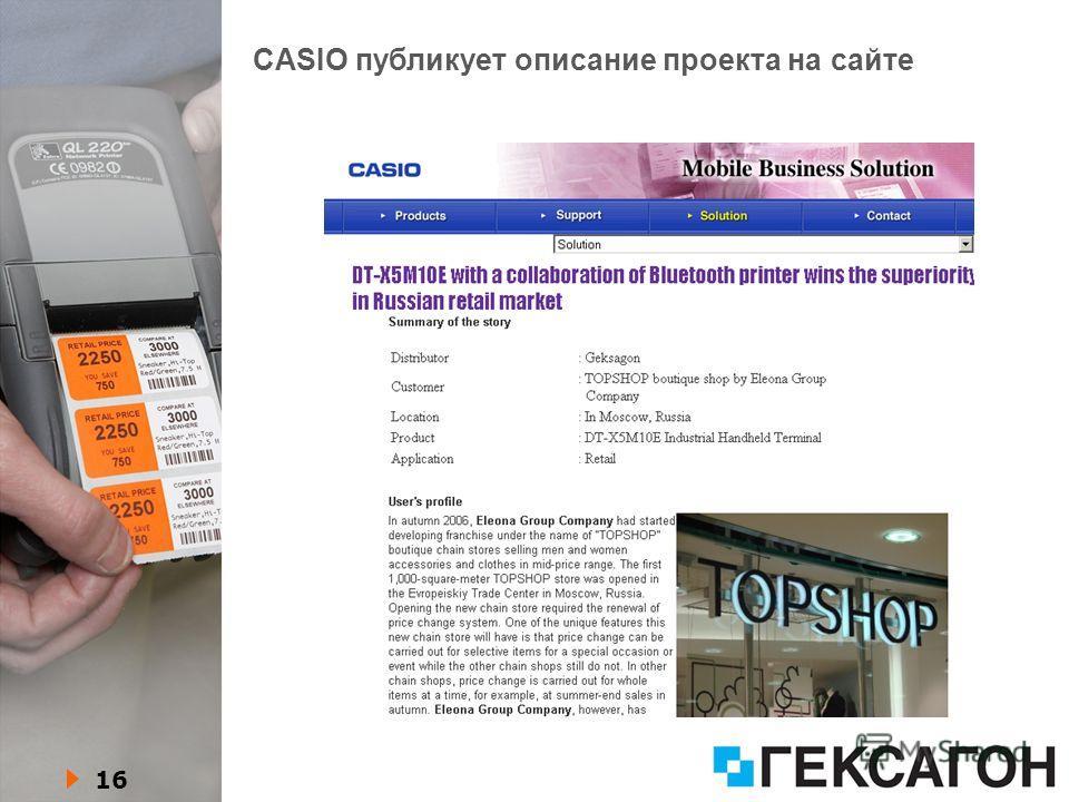 16 CASIO публикует описание проекта на сайте