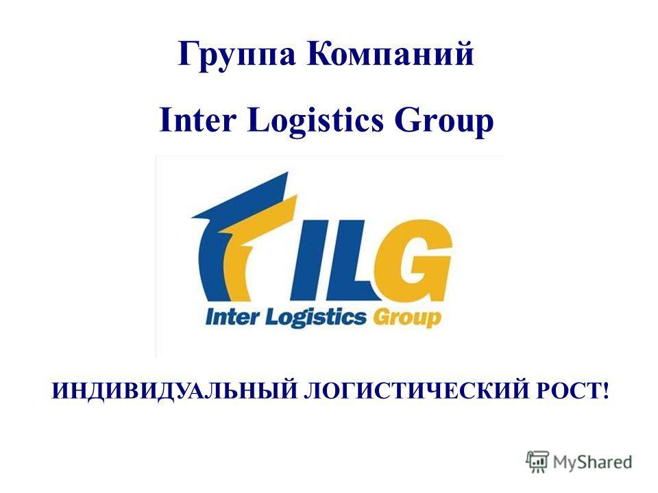 Группа Компаний Inter Logistics Group ИНДИВИДУАЛЬНЫЙ ЛОГИСТИЧЕСКИЙ РОСТ!