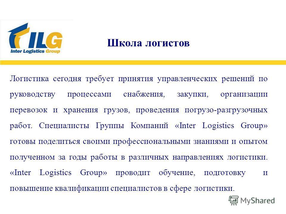 Логистика сегодня требует принятия управленческих решений по руководству процессами снабжения, закупки, организации перевозок и хранения грузов, проведения погрузо-разгрузочных работ. Специалисты Группы Компаний «Inter Logistics Group» готовы поделит