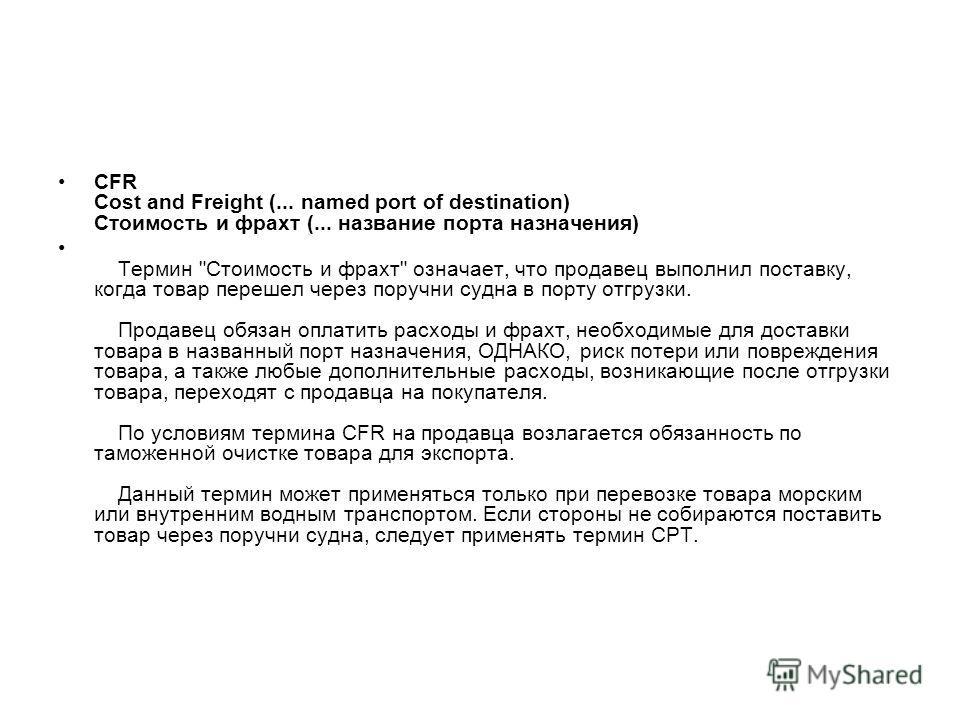 CFR Cost and Freight (... named port of destination) Стоимость и фрахт (... название порта назначения) Термин