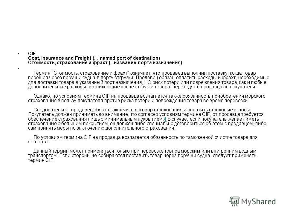 CIF Cost, Insurance and Freight (... named port of destination) Стоимость, страхование и фрахт (...название порта назначения) Термин