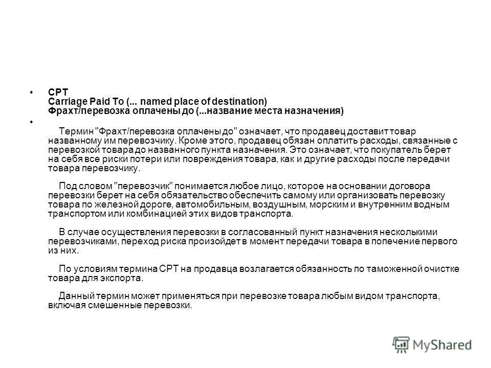 CPT Carriage Paid To (... named place of destination) Фрахт/перевозка оплачены до (...название места назначения) Термин