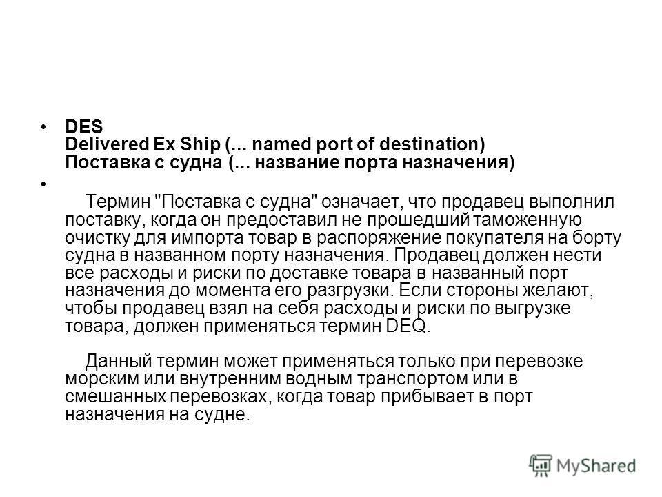 DES Delivered Ex Ship (... named port of destination) Поставка с судна (... название порта назначения) Термин