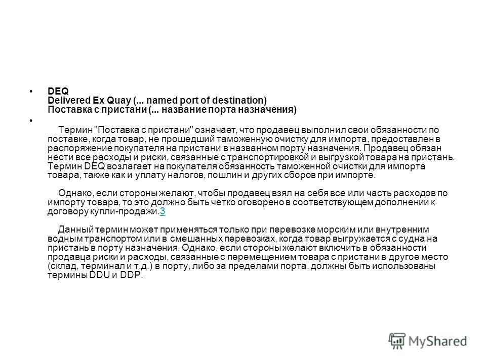 DEQ Delivered Ex Quay (... named port of destination) Поставка с пристани (... название порта назначения) Термин