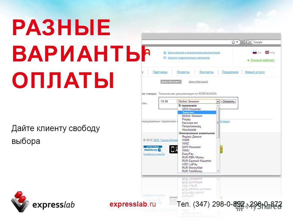 Дайте клиенту свободу выбора РАЗНЫЕ ВАРИАНТЫ ОПЛАТЫ expresslab.ru Тел. (347) 298-0-892, 298-0-872