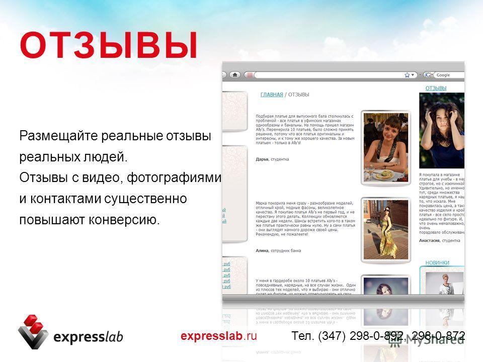 Размещайте реальные отзывы реальных людей. Отзывы с видео, фотографиями и контактами существенно повышают конверсию. ОТЗЫВЫ expresslab.ru Тел. (347) 298-0-892, 298-0-872