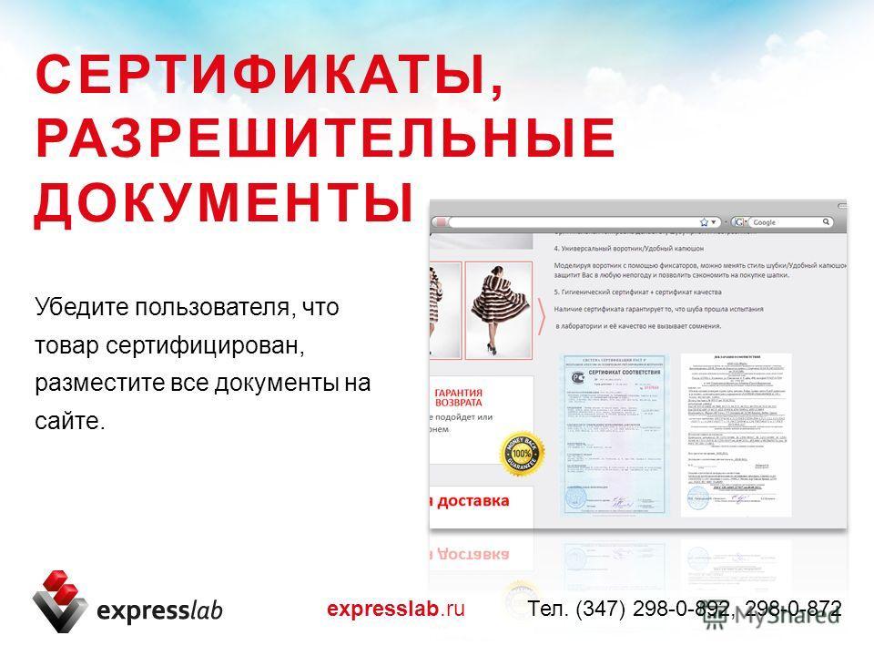 Убедите пользователя, что товар сертифицирован, разместите все документы на сайте. СЕРТИФИКАТЫ, РАЗРЕШИТЕЛЬНЫЕ ДОКУМЕНТЫ expresslab.ru Тел. (347) 298-0-892, 298-0-872