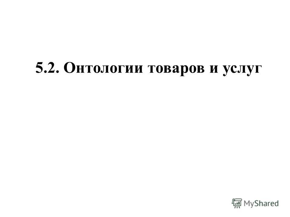 5.2. Онтологии товаров и услуг