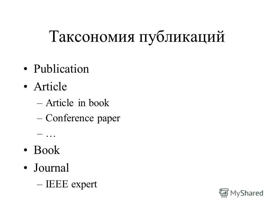 Таксономия публикаций Publication Article –Article in book –Conference paper –… Book Journal –IEEE expert