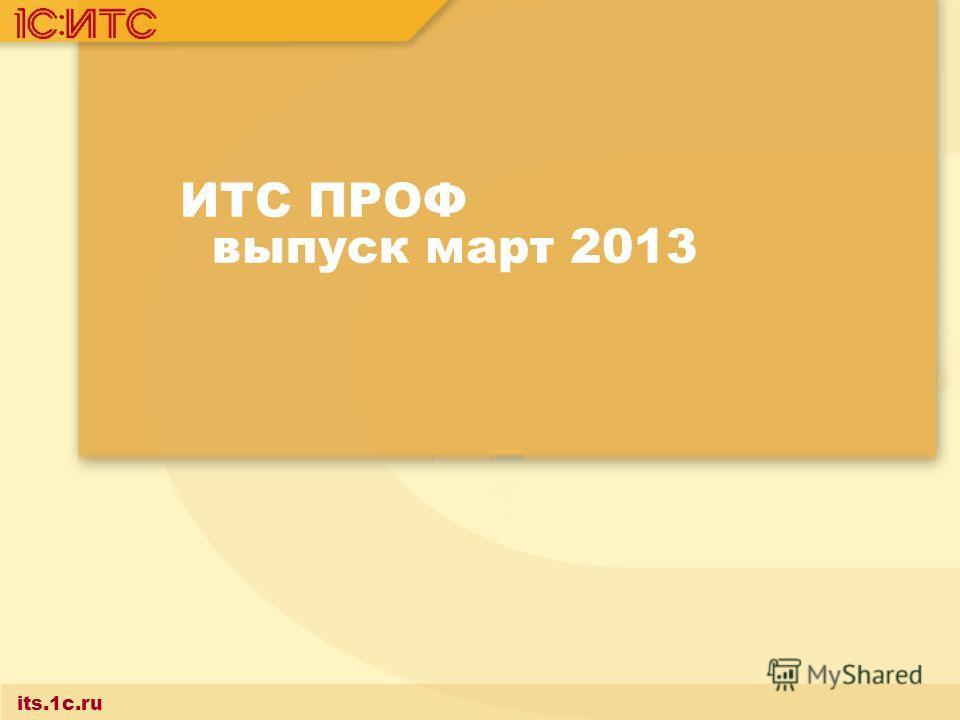 ИТС ПРОФ выпуск март 2013 its.1c.ru