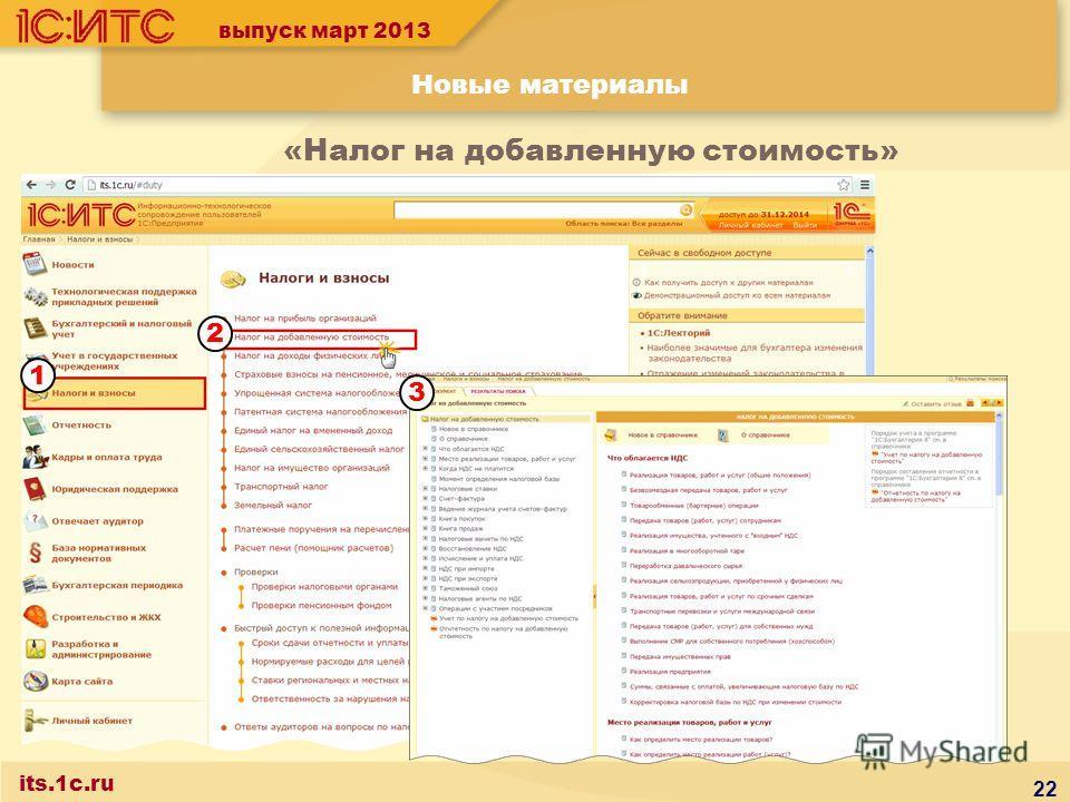 выпуск март 2013 Новые материалы its.1c.ru «Налог на добавленную стоимость» 22 2 1 3