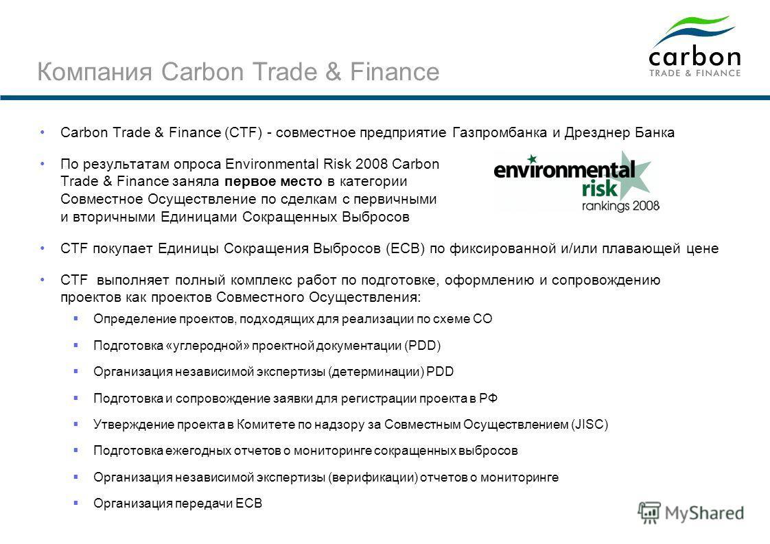Российские проекты СО (2) По состоянию на 26 января 2009 г. в Минэкономразвития направлены заявки по 31 проекту потенциальному проекту Совместного Осуществления с ожидаемым объемом сокращения выбросов 84,5 млн. т СО 2 экв. в 2008-2012 гг. Приказом Ми