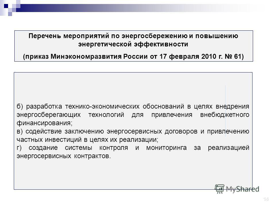 14 Перечень мероприятий по энергосбережению и повышению энергетической эффективности (приказ Минэкономразвития России от 17 февраля 2010 г. 61) б) разработка технико-экономических обоснований в целях внедрения энергосберегающих технологий для привлеч