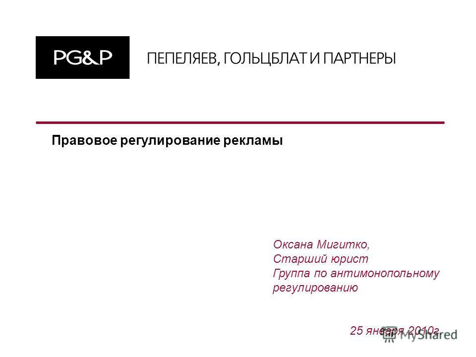 25 января 2010г. Оксана Мигитко, Старший юрист Группа по антимонопольному регулированию Правовое регулирование рекламы