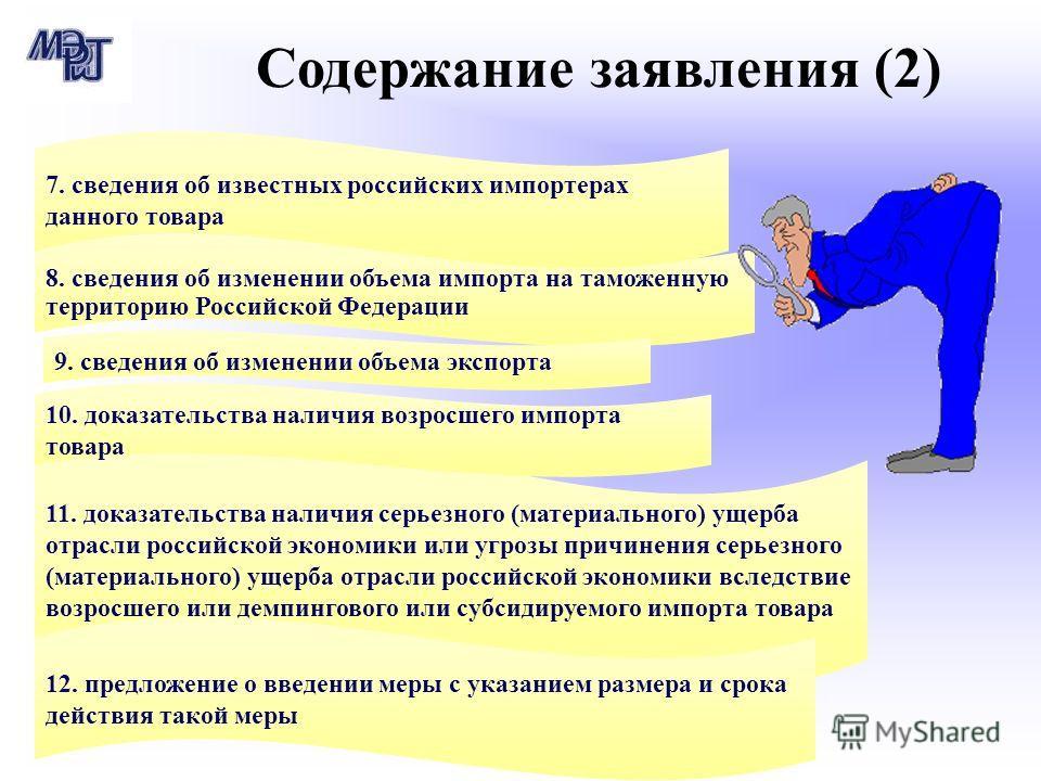 8. сведения об изменении объема импорта на таможенную территорию Российской Федерации 9. сведения об изменении объема экспорта Содержание заявления (2) 7. сведения об известных российских импортерах данного товара 11. доказательства наличия серьезног