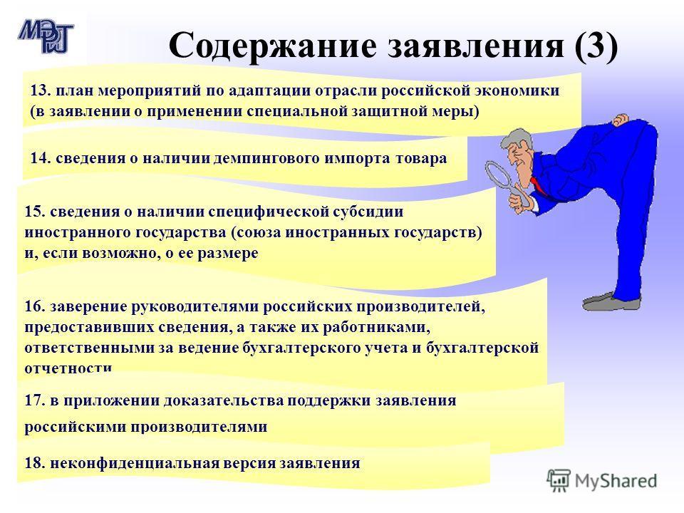 14. сведения о наличии демпингового импорта товара 16. заверение руководителями российских производителей, предоставивших сведения, а также их работниками, ответственными за ведение бухгалтерского учета и бухгалтерской отчетности 17. в приложении док