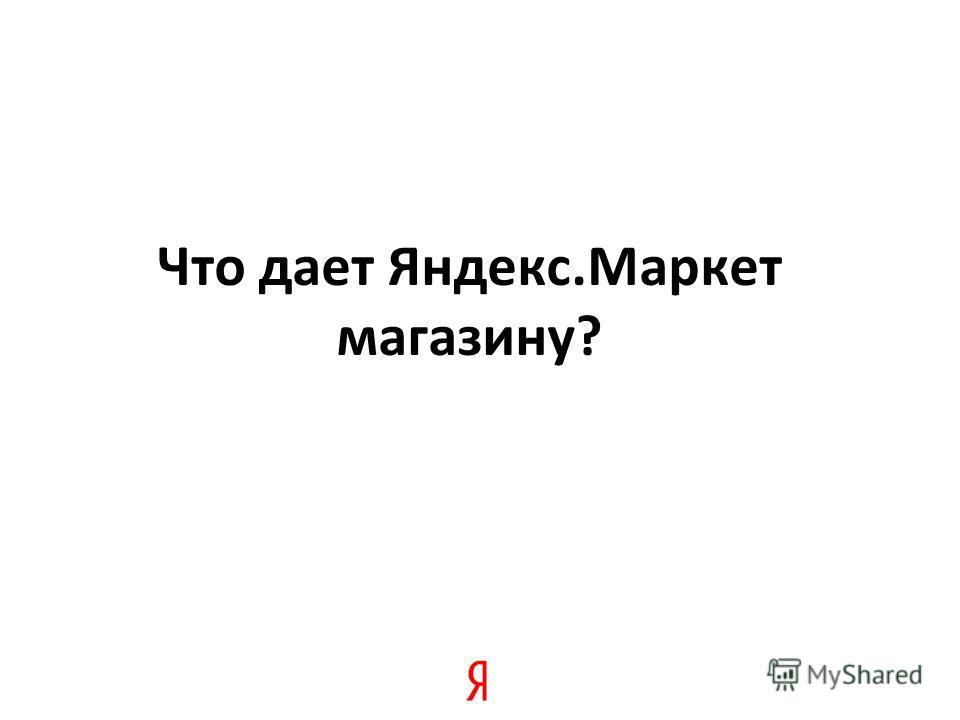 Что дает Яндекс.Маркет магазину?