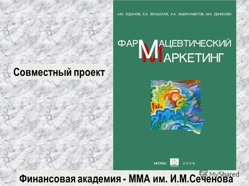 Финансовая академия - ММА им. И.М.Сеченова Совместный проект