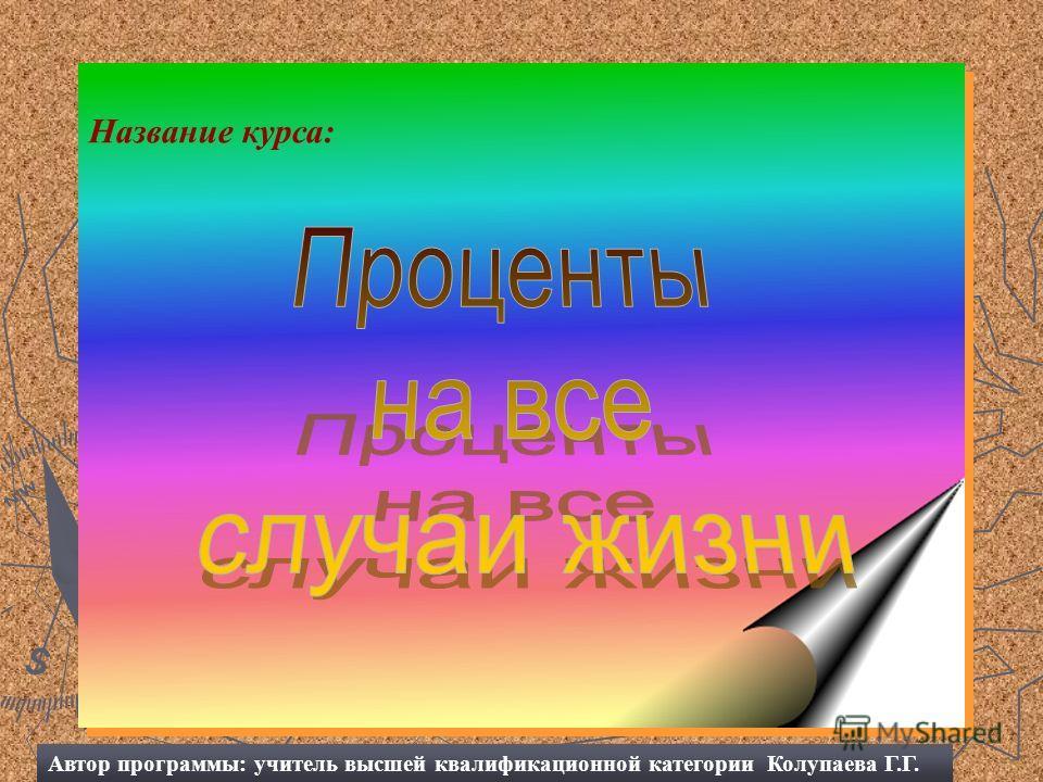 Название курса: Автор программы: учитель высшей квалификационной категории Колупаева Г.Г.