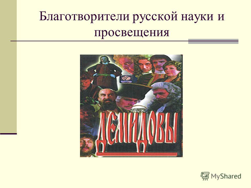 Благотворители русской науки и просвещения