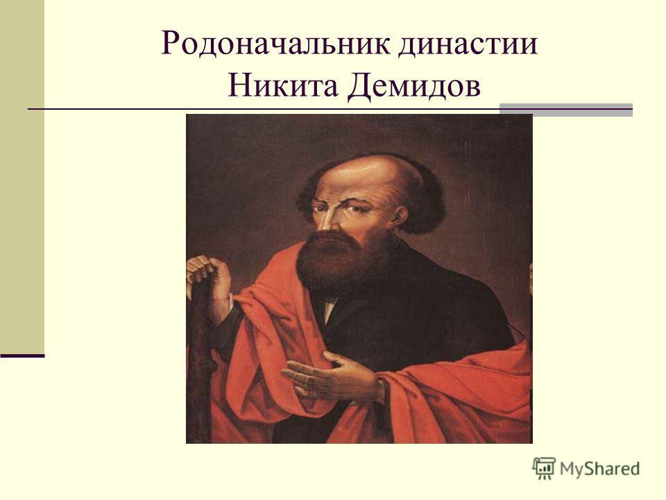 Родоначальник династии Никита Демидов
