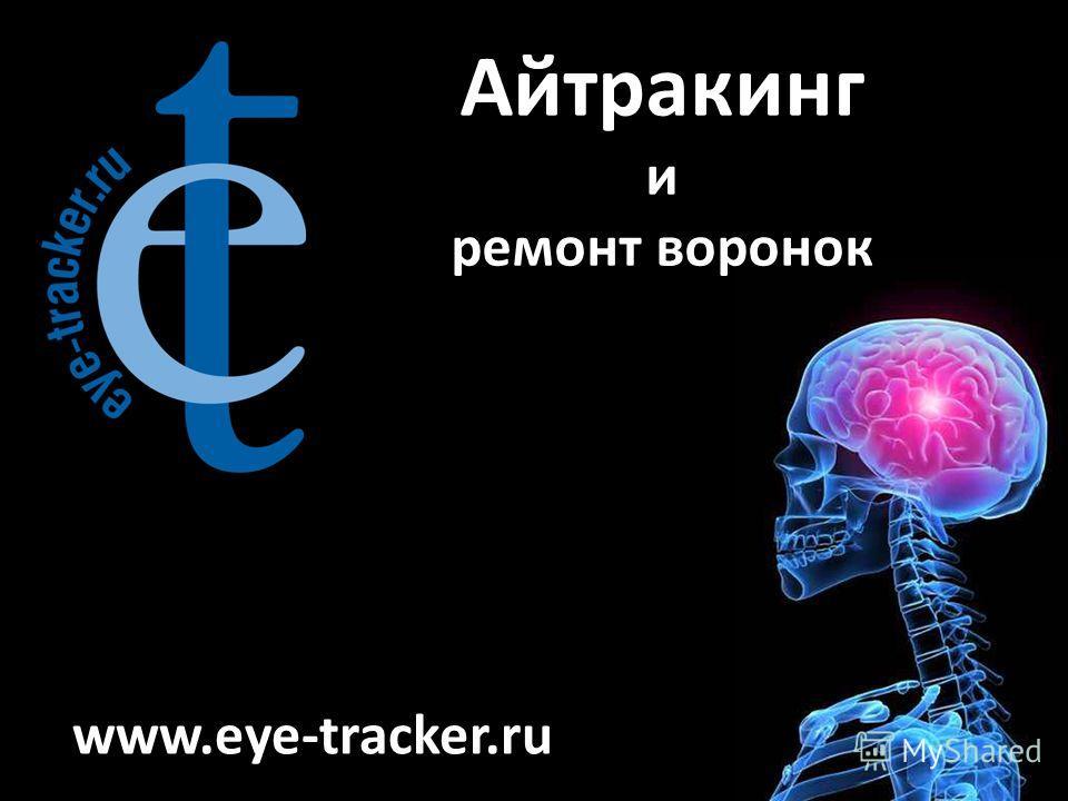 Айтракинг и ремонт воронок www.eye-tracker.ru