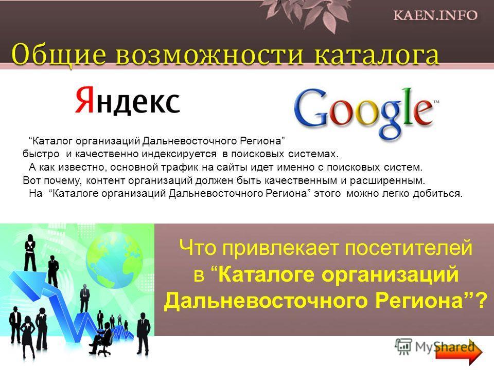Каталог организаций Дальневосточного Региона быстро и качественно индексируется в поисковых системах. А как известно, основной трафик на сайты идет именно с поисковых систем. Вот почему, контент организаций должен быть качественным и расширенным. На